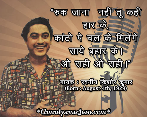 Music Archives Amulyavachan Quotes