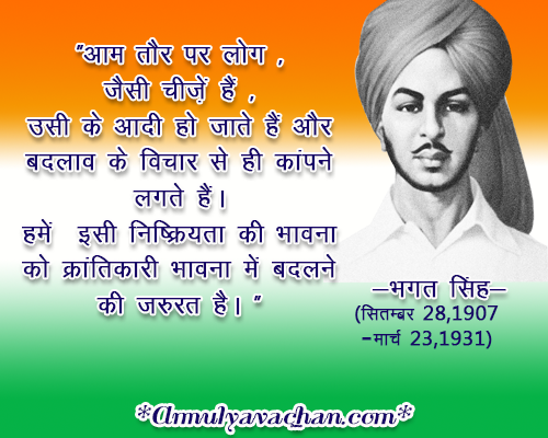 revolution quotes hindi
