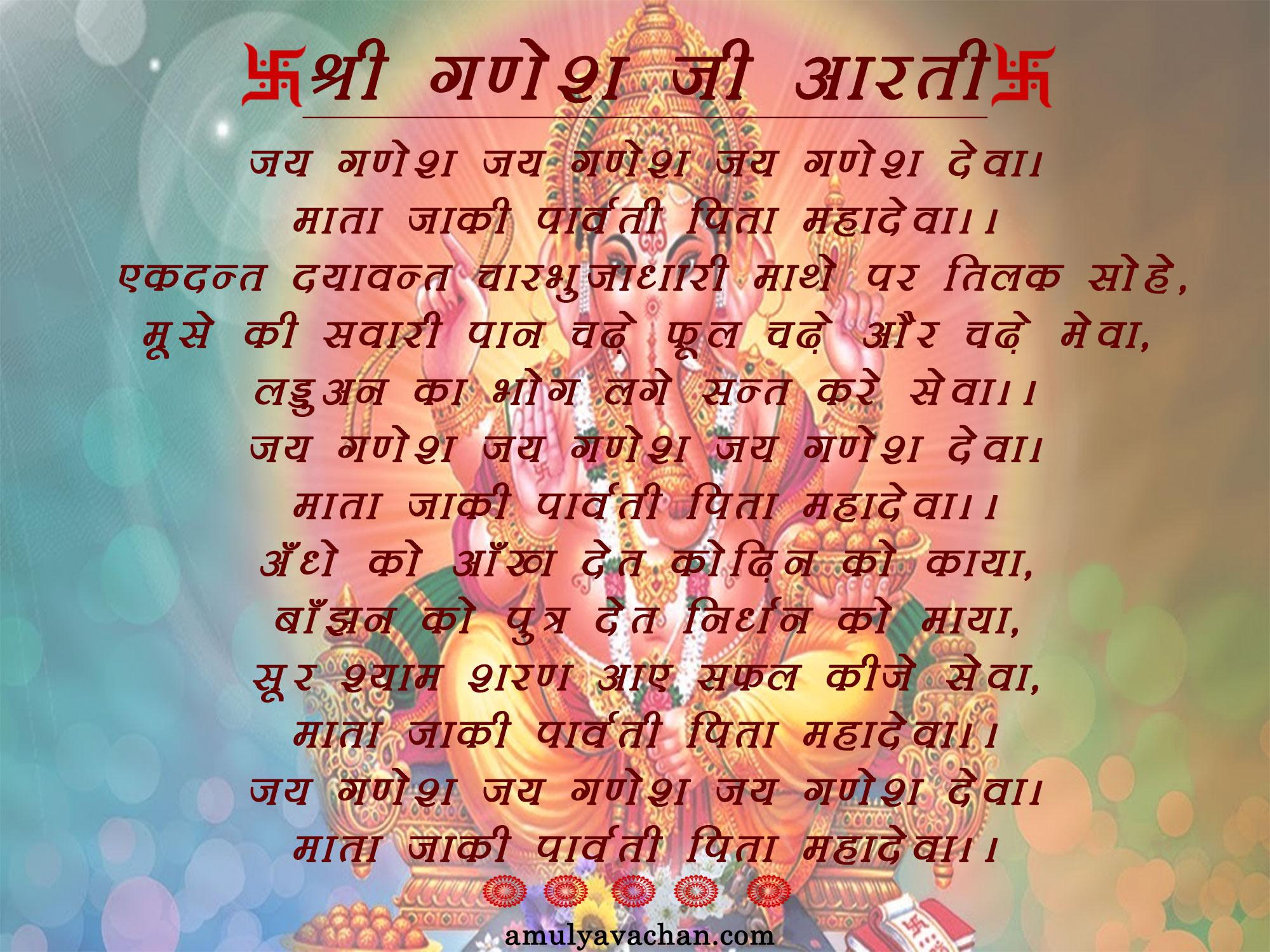 Shri Ganesh Aarti